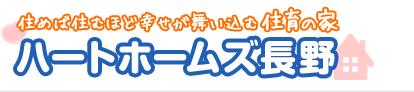 ハートホームズ長野(株式会社ウチヤマ建装)