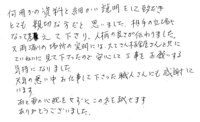 斉藤様の声